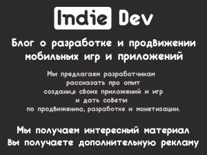 Dev story, гостевые посты, разработка, продвижение, монетизация игр
