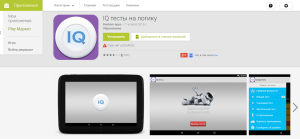 google play IQ тесты на логику