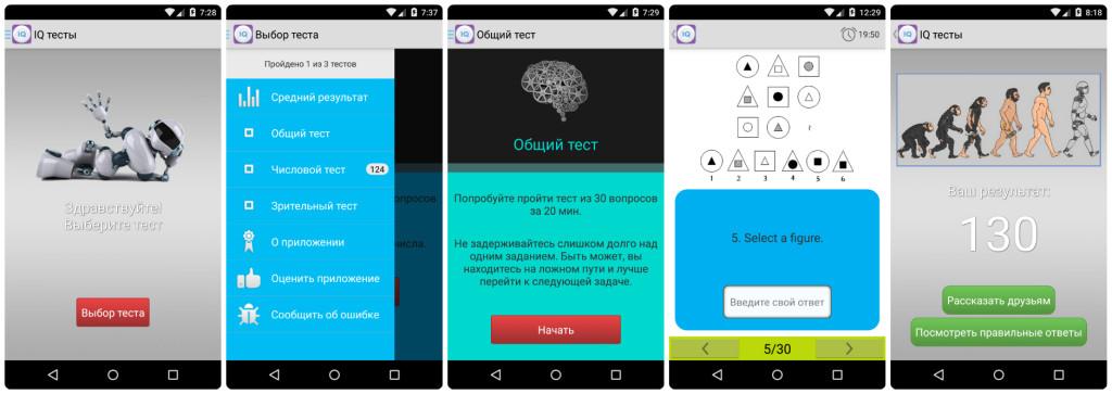 IQ тесты на логику скриншоты