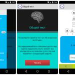 Dev Story. Мое первое приложение на Android — Тесты IQ.