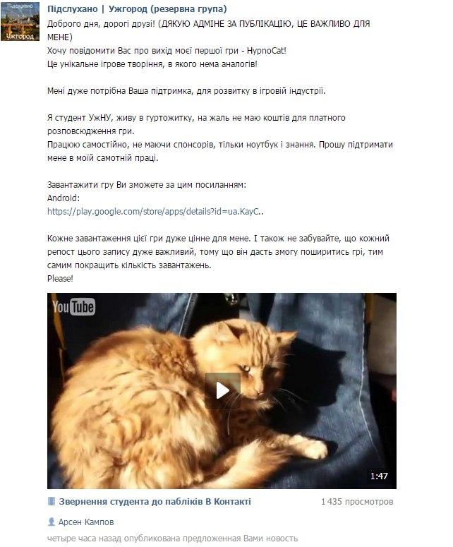 Продвижение мобильных игр Вконтакте в Подслушано